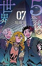 表紙: 5分後の世界(7) (少年サンデーコミックス) | 福田宏