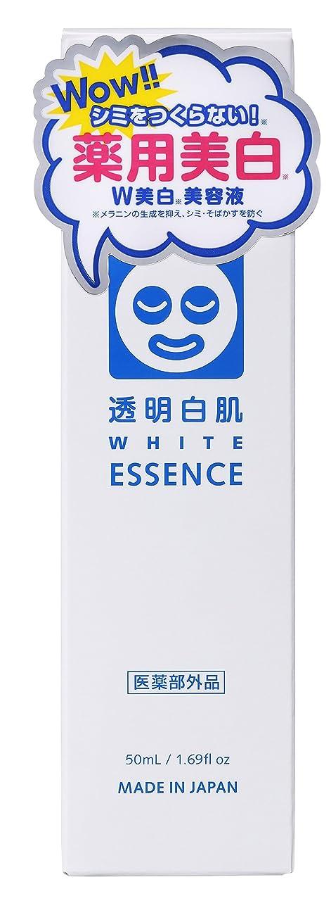 知り合い経度とは異なり透明白肌 薬用Wホワイトエッセンス 50ml [医薬部外品]