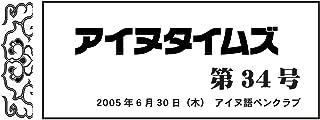アイヌタイムズ34号(日本語版33号付)