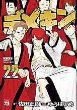 表紙: デメキン 22 (ヤングチャンピオン・コミックス) | ゆうはじめ