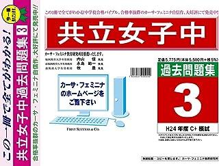 共立女子中学校【東京都】 H25年度用過去問題集3(H24/C+模試)