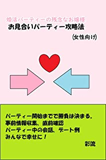 婚活パーティーの残念なお嬢様: お見合いパーティー攻略法(女性向け)