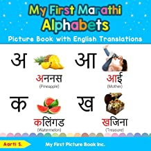My First Marathi Alphabets Picture Book with English Translations: Bilingual Early Learning & Easy Teaching Marathi Books for Kids (Teach & Learn Basic Marathi words for Children) PDF