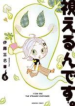 表紙: 視えるんです。(6) (HONKOWAコミックス)   伊藤 三巳華