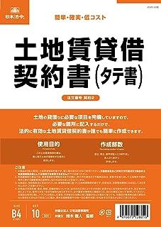 日本法令 契約2 /土地賃貸借契約書(タテ書)