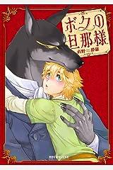 ボクの旦那様 (ビーボーイコミックスDX) Kindle版