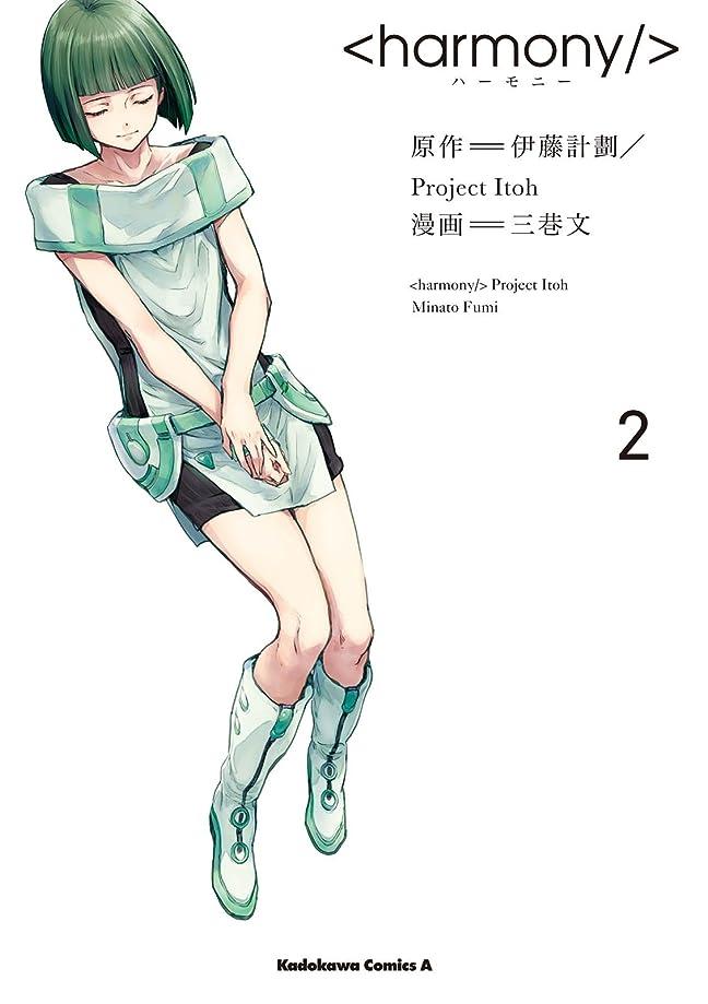 ブラウザ俳句約設定ハーモニー(2) (角川コミックス?エース)