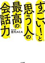表紙: 「すごい!」と思う人の最高の会話力 | 吉川スミス