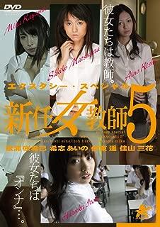 エクスタシー・スペシャル 新任女教師5 [DVD]