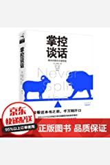 Take control of the conversation(Chinese Edition) Paperback