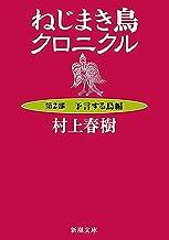 表紙: ねじまき鳥クロニクル―第2部 予言する鳥編―(新潮文庫) | 村上春樹