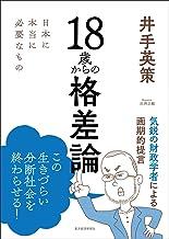 表紙: 18歳からの格差論―日本に本当に必要なもの   井手 英策