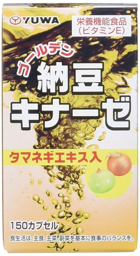 スロー悩みシャットゴールデン納豆キナーゼ