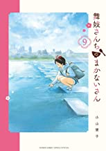 表紙: 舞妓さんちのまかないさん(9) (少年サンデーコミックス) | 小山愛子