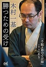 Amazon.co.jp: 木村 元一: 本