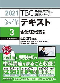 速修テキスト〈3〉企業経営理論〈2021年版〉 (TBC中小企業診断士試験シリーズ)