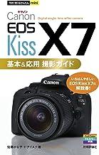 表紙: 今すぐ使えるかんたんmini Canon EOS Kiss X7 基本&応用 撮影ガイド | 佐藤かな子
