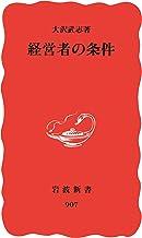 表紙: 経営者の条件 (岩波新書) | 大沢 武志