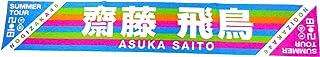乃木坂46 個別マフラータオル真夏の全国ツアー2018_共通ver. 齋藤飛鳥