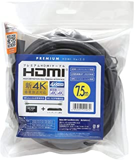 プレミアムハイスピード HDMIケーブル 7.5m 4K/60p HDR 18Gbps