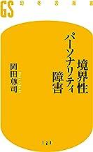 表紙: 境界性パーソナリティ障害 | 岡田尊司