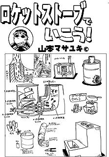 Best japanese rocket stove Reviews