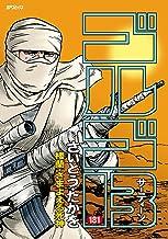 表紙: ゴルゴ13(181) (コミックス単行本)   さいとう・たかを