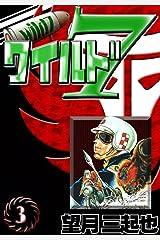ワイルド7 (3) Kindle版