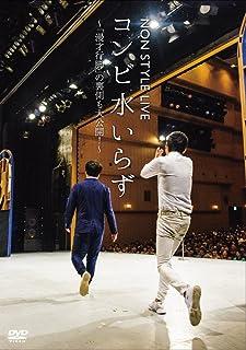 NON STYLE LIVE コンビ水いらず~「漫才行脚」の裏側も大公開! ~ [DVD]