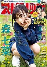 週刊ビッグコミックスピリッツ 2020年40号(2020年8月31日発売) [雑誌]