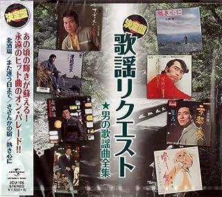 歌謡リクエスト 男の歌謡曲 JCU-106