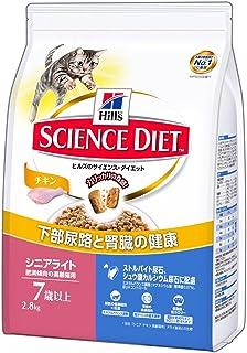 ヒルズのサイエンス・ダイエット キャットフード シニアライト 7歳以上 肥満傾向の高齢猫用 長生き猫の健康維持 チキン 2.8kg