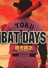 表紙: BAT DAYS | 徳光康之