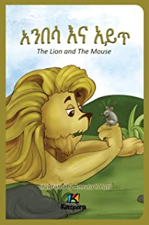 Anbesa'Na Ayit - The Lion and the Mouse - Amharic Children's Book (Amharic Edition)