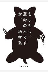 もしもし、運命の人ですか。 (角川文庫) Kindle版