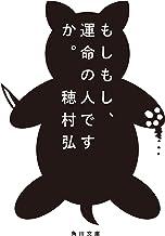 表紙: もしもし、運命の人ですか。 (角川文庫) | 穂村 弘