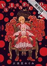 表紙: VANILLA FICTION(2)【期間限定 無料お試し版】 (ゲッサン少年サンデーコミックス) | 大須賀めぐみ