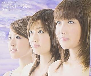 なんにも言わずに I LOVE YOU(初回生産限定盤)(DVD付)