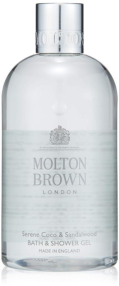 驚かす記憶に残る冷酷なMOLTON BROWN(モルトンブラウン) ココ&サンダルウッド コレクション CO バス&シャワージェル