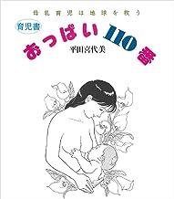表紙: おっぱい110番―母乳育児は地球を救う | 平田 喜代美