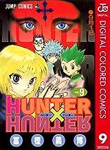 表紙: HUNTER×HUNTER カラー版 9 (ジャンプコミックスDIGITAL) | 冨樫義博