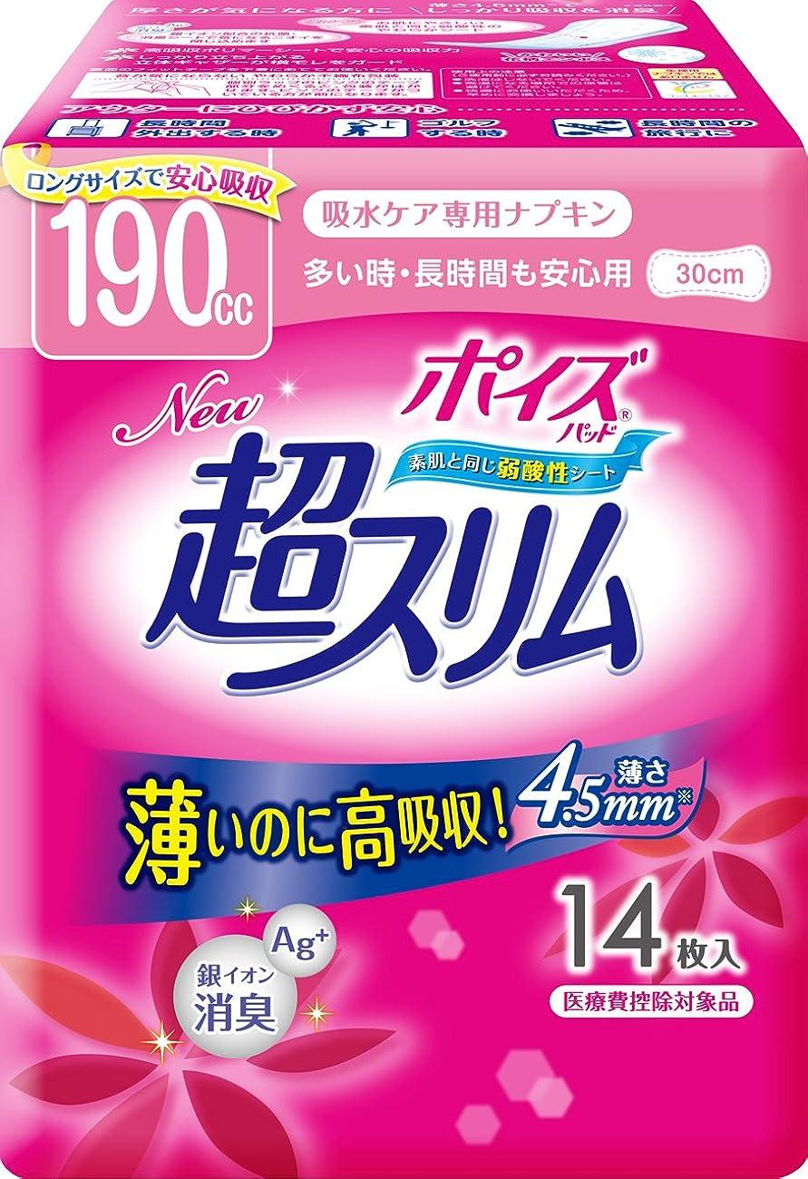 けがをする塗抹ランドマークポイズパッド 超スリム 多い長時間も安心用 吸収量190cc 14枚 【尿モレが少し気になる方】
