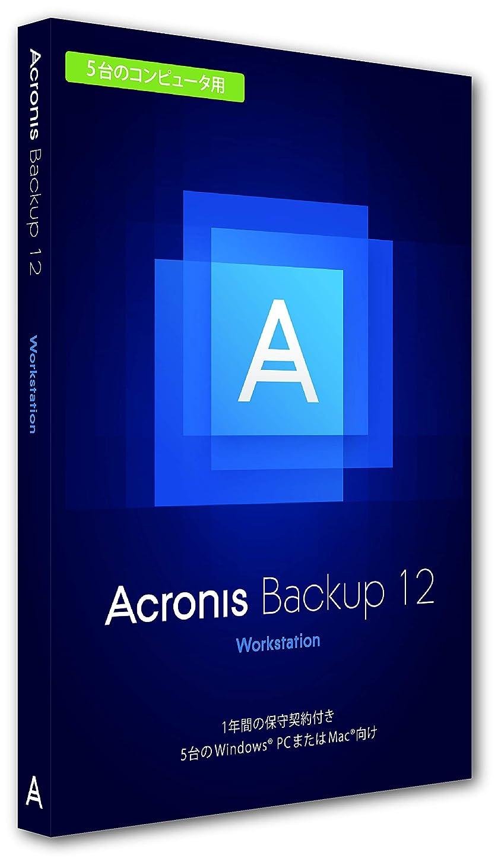 タイムリーなロッカー聞きますAcronis Acronis Backup 12 WS 5 Com AAS BOX