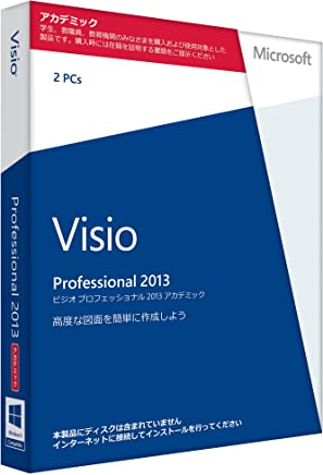 【旧商品/2016年メーカー出荷終了】Microsoft Office Visio Professional 2013 アカデミック [プロダクトキーのみ] [パッケージ] [Windows版](PC2台/1ライセンス)