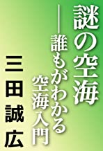 表紙: 謎の空海 誰もがわかる空海入門 | 三田誠広