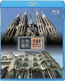 世界遺産 スペイン編 アントニ・ガウディの作品群I/II [Blu-ray]