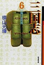 三国志 6 (潮漫画文庫)