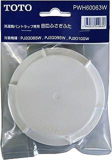 TOTO 洗濯機パントラップ用目皿ふさぎふた PWH60063W