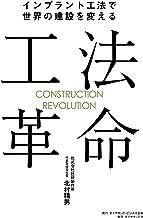表紙: 工法革命――インプラント工法で世界の建設を変える   北村 精男