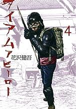表紙: アイアムアヒーロー(4) (ビッグコミックス) | 花沢健吾